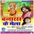 Listen to Debi Geet from Banaras Ke Mela