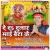 Listen to Aawa Dj Par Hilawa A Bhauji from De Da Dular Mai Beta Ke
