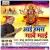Listen to Ban Jaitu Hamaro Kaniya from Aai Hamar Gaawe Maai