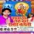 Listen to Bhaghawa Par Hoi Ke Sawar Cgaleli from Baghawa Par Hoke Maai Sawar Chaleli