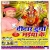 Listen to Saiya Ho Leaiha Adhul from Didar Durga Maai Ke