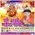 Listen to Jai Jai Ma from Ghare Aihe Maiya Rani