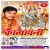 Listen to Vindhyachal Se Aaweli from Katyayni