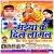 Listen to Kara Nami Navrat Ji from Maiya Ke Dil Lagal