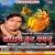 Listen to Mai Ke Korwa Chhutal from Shree Ram Van Gaman