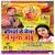 Listen to Mela Me Mili Maja from Ballia Ke Mela Me Bhula Jaibu