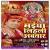 Listen to Anchara Pasar Ho from Maiya Lihali Awtar