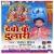 Listen to Durga Bhawani Ke Lei Ke Naam from Devo Ke Dulari