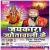 Listen to Bola Na Maai Jaykar from Jaykara Jotawali Ke