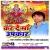 Listen to Baghawa Pe Hoi Ke Sawar from Kar De Maa Upkaar