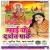 Listen to Saato Bahini Saath Me from Maai Ke Darshan Paake