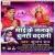 Listen to Nagariya Me Jay Jay Gujela from Maai Ke Lalaki Chunriya Chadhawni