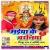 Listen to Maai Duariya Je Aa Jaib from Maiya Ke Charniya