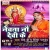 Listen to Maai Awatari Ho from Nevta Nau Devi Ke