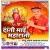 Listen to Nav Din Sewani A Maiya from Dani Mai Maharani