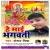 Listen to Maai Bhagawti Ho from He Maai Bhagawti