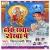 Listen to Chalake Shera Wali Ke Aarti from Hoke Sawar Sherwa Pe