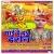 Listen to Hamake Maihar Ghuma Di Ji from Maai De Da Darshn