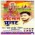 Listen to Guje Jai Jai from Odh Lal Chunar