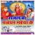 Listen to Pandal Sajal Ba Sagari from Sajal Ba Pandal Maai Ke