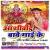 Listen to Nimiya Ke Chhawe Me from Ashirwad Baawe Maai Ke