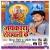 Listen to Chala Arti Utare Mai Ke from Jaikara Sherawali Ke