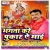 Listen to Aili Devlok from Bhagta Kare Pukar A Maai
