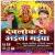 Listen to Sherawali Hamesa from Devlok Se Aili Maiya