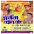 Listen to Dj Kalsh Sajaile Baani from Jhuleli Maiya Mor