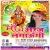 Listen to Ban Chunri Lilar from Maa Se Araj Lagaugi