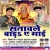 Listen to Thanedar Saiya from Sataawle Bada A Maai