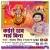 Listen to Kariha Chanda Mama Ajoriya from Kaise Rahab Maai Bina