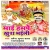 Listen to Rate Diya Jarake from Maai Hampe Khus Bhayili