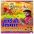 Listen to Dharti Gagan Me Gunje from Maai Ke Shringar