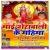 Listen to Kaise Ke Mangam Raja from Maai Sherawali Ke Mahima