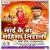 Listen to Kaise Sarb Bidiya from Mai Ke Ba Mahima Nirali