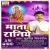 Listen to Bate Swarg Se Nik from Mata Raniye
