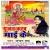Listen to A Gail Navmi Ke Dinwa from Pujan Karab Maai Ke