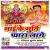 Listen to Charan Ke Dhul Mai Banke from Maai Ke Murti Pyara Laagela