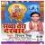 Listen to Baghawa Kable Kanganwa from Sachcha Tera Darbar