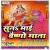 Listen to Maai Aai Saato Bahini Ke from Suna Maai Vaishno Mata