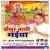Listen to Ma Desh Ke Laj Bachala Ho from Kaimur Wali Maiya