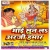 Listen to Lagaih Aakhi Kajara from Maai Sunla Arji Hamar