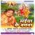 Listen to Sargam Pukare Jaga Mori Maiya from Maiya Ke Baghawa