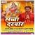 Listen to Adahul Ke Fulawa from Sacha Darbar