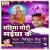 Listen to Sonawa Ke Mukut Laiha from Mahima Mori Maiya Ke