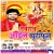 Listen to Ago Put Mangila A Maai from Navratra Aail Beautiful