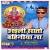 Listen to Adhi Ratiya Me Jaunme Kanha from Aili Saato Bahiniya Na