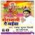 Listen to Hamra Ke Shakti from Sherawali A Maiya