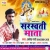 Listen to Tohar Nok Saari Duniya from Sarswati Mata